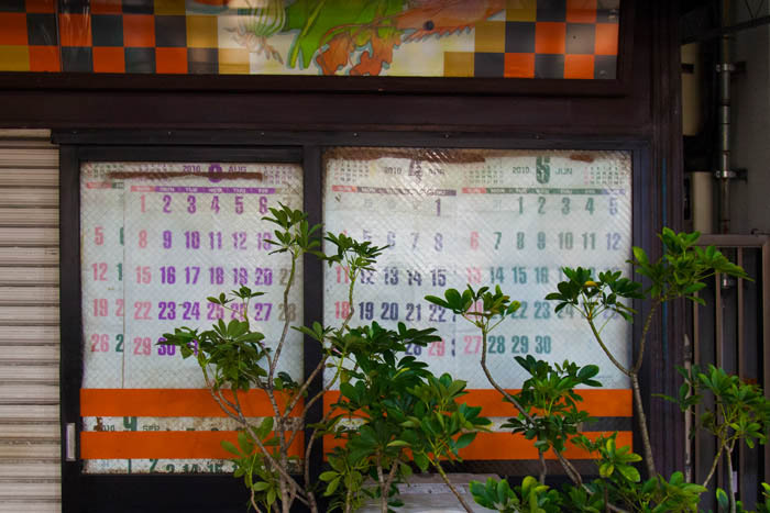 Photo of a shop window covered by plants