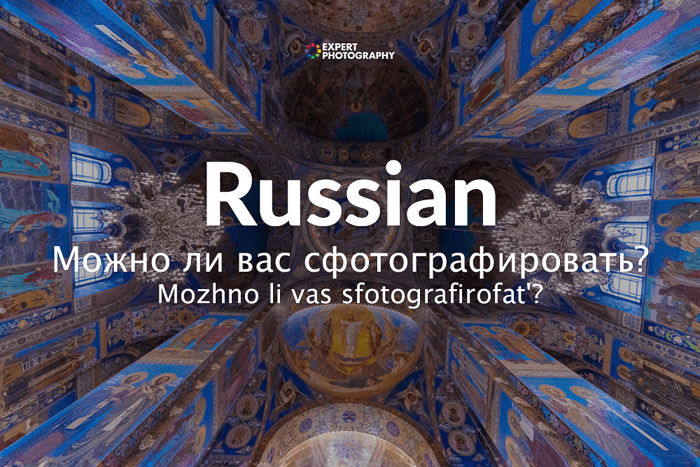 how to say can i take a picture in Russian
